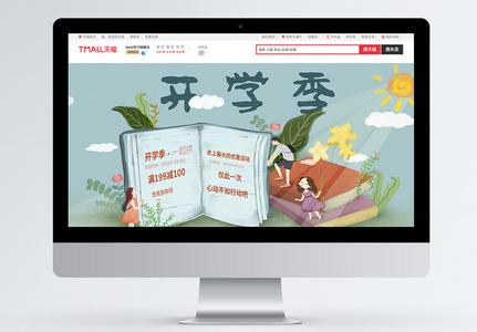 开学季文具优惠电商淘宝首页模板图片