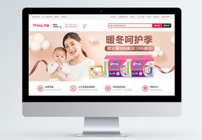 母婴纸尿裤促销淘宝banner图片