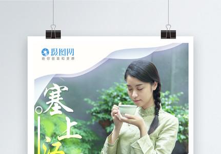 塞上江南旅游海报图片