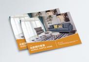 北欧家居画册封面图片