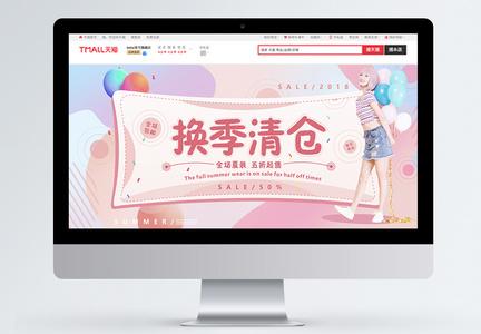 换季清仓少女风女装促销淘宝banner图片