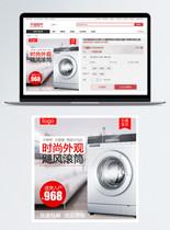 滚筒洗衣机淘宝主图图片