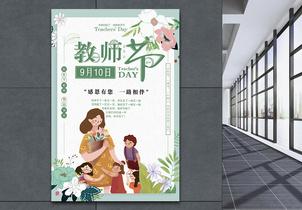 教师节快乐海报图片