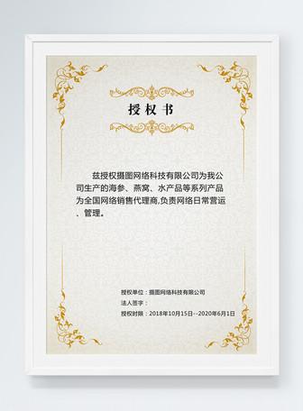 金色花纹授权书