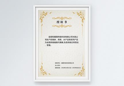 金色花纹授权书图片