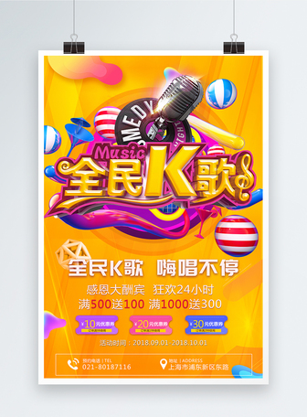 全民k歌ktv促销活动海报