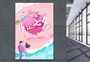 缘定七夕情人节促销海报图片