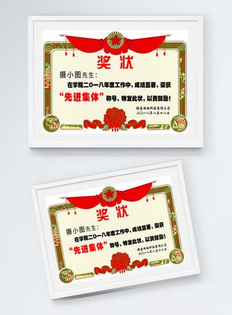 个人奖状证书