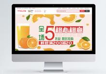 新鲜水果淘宝banner图片