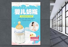 婴儿奶瓶母婴用品促销海报图片