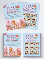 DIY蛋糕定制宣传单图片