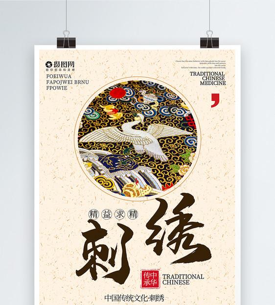 中国风刺绣海报图片素材_免费下载_psd图片格式_vrf