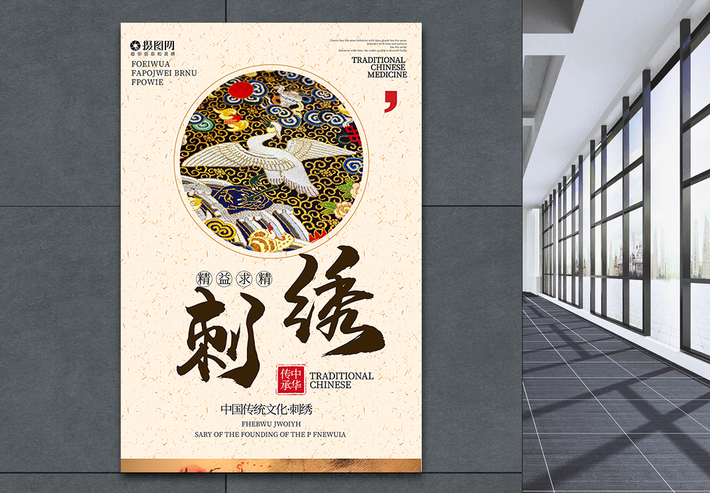 中国风刺绣海报图片