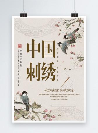 中国传统工艺刺绣海报