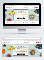 水果促销淘宝banner图片