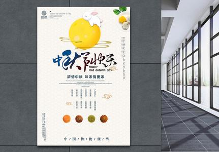中秋节快乐节日海报图片