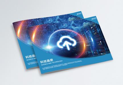 蓝色科技画册封面图片