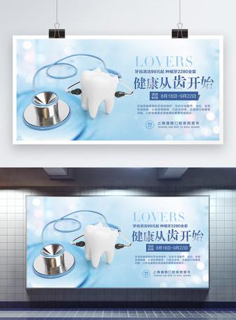 牙齿健康促销展板