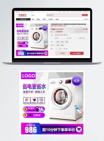 洗衣机淘宝主图