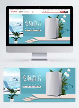 智能数码家电促销banner