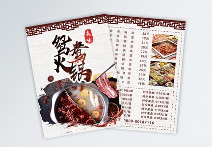 鸳鸯火锅美食宣传单图片