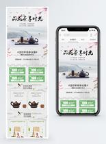 茶叶促销手机端模板图片