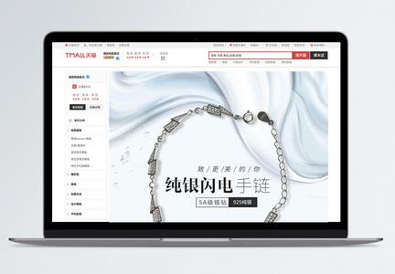 珠宝首饰饰品手链PSD详情模板图片