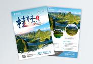 桂林旅游宣传单图片