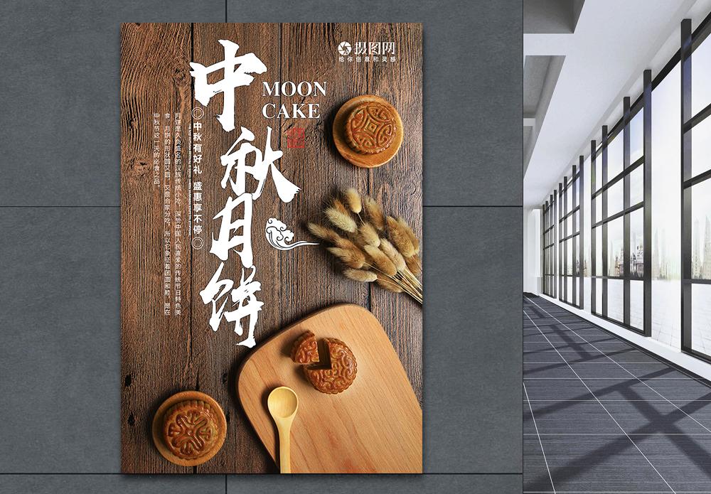 中秋月饼节日味道海报图片