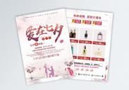 爱在七夕美妆促销宣传单图片