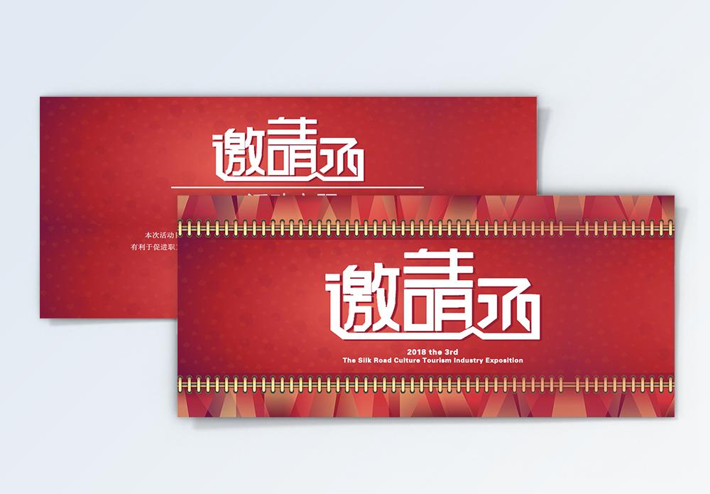 红色邀请函图片