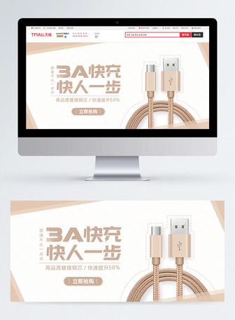 数据线淘宝banner