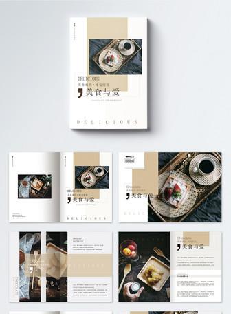 美食宣传画册整套