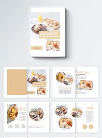 美食蛋糕画册整套