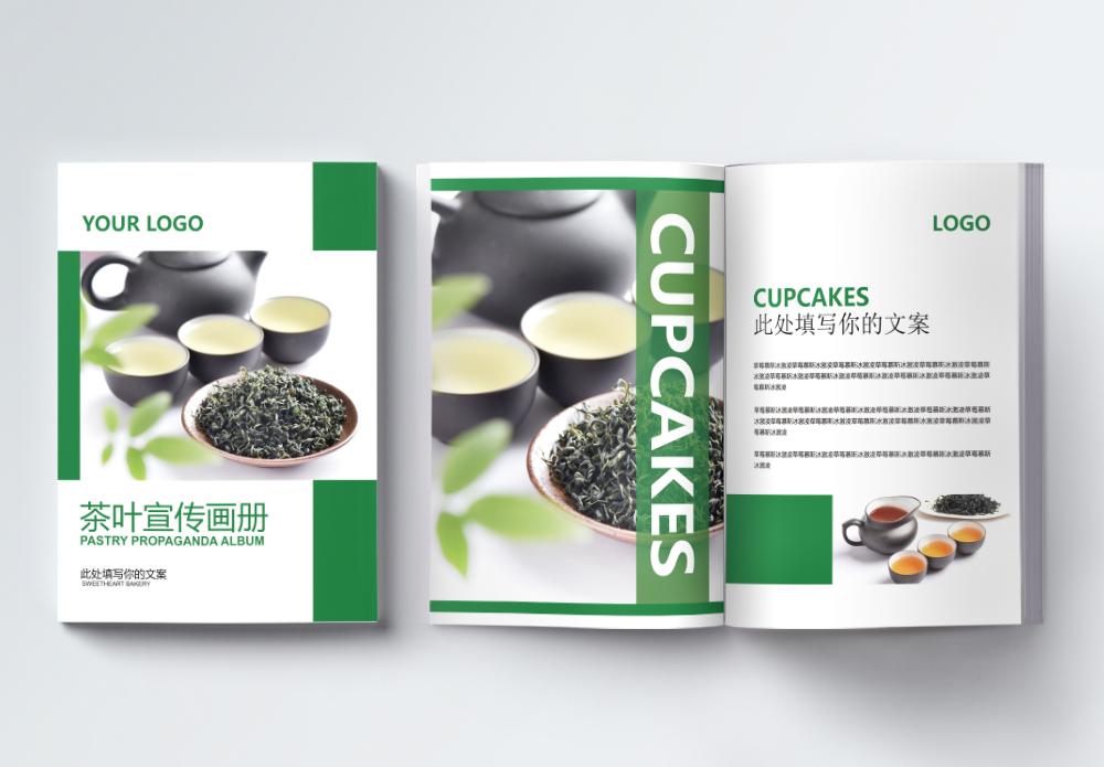 茶叶宣传画册整套图片