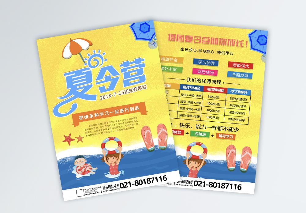 夏令营招生教育宣传单图片