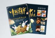 中秋月饼促销宣传单图片