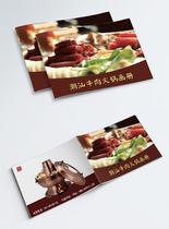 火锅食物画册封面图片
