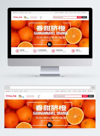 甜橙脐橙促销淘宝banner
