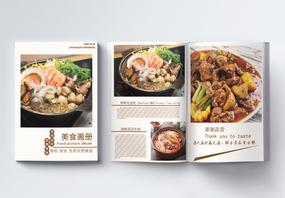 美味美食画册整套图片