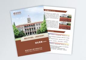 学校招生简章宣传单图片