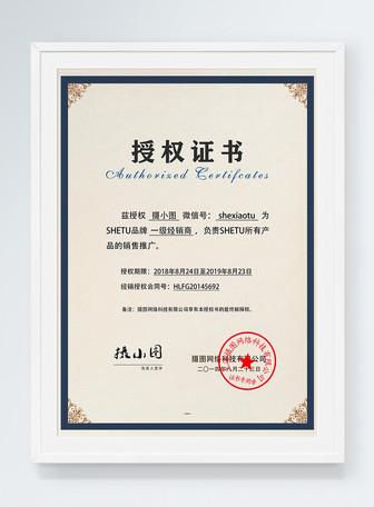 产品经销商授权证书