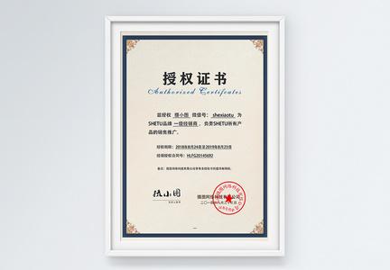产品经销商授权证书图片