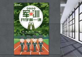 新生军训教育海报图片