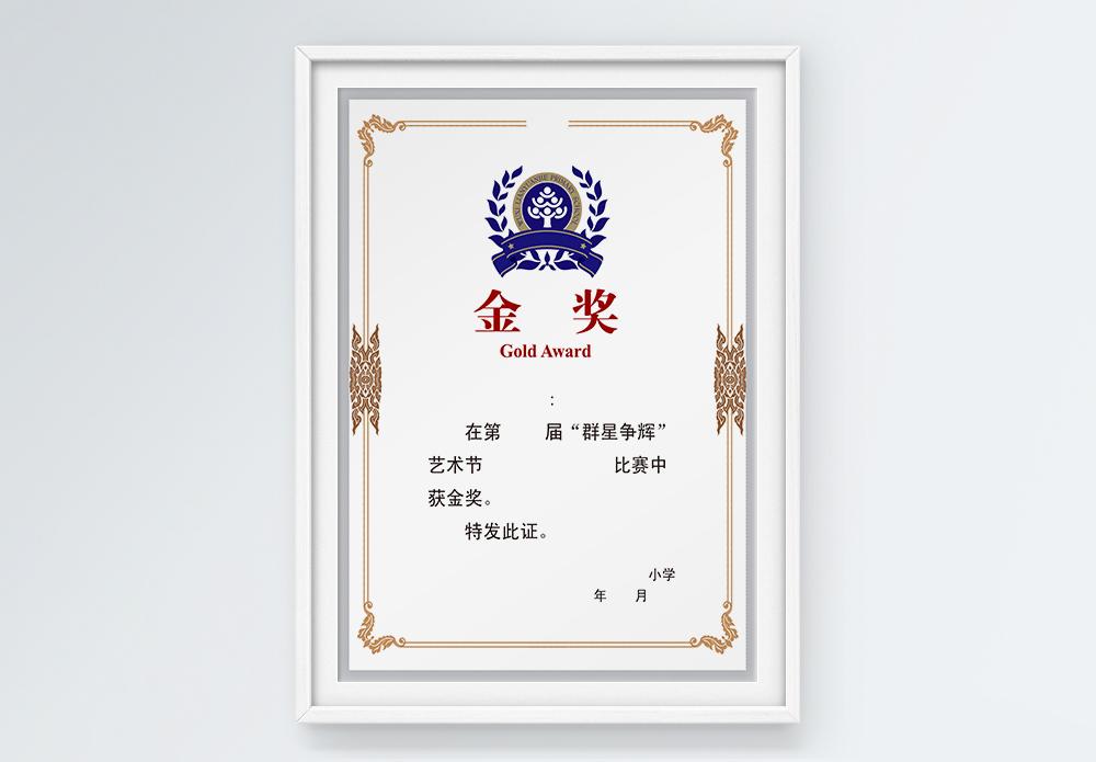 优秀金奖证书图片