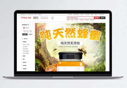 食品蜂蜜PSD详情模板图片
