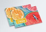 水果画册封面图片
