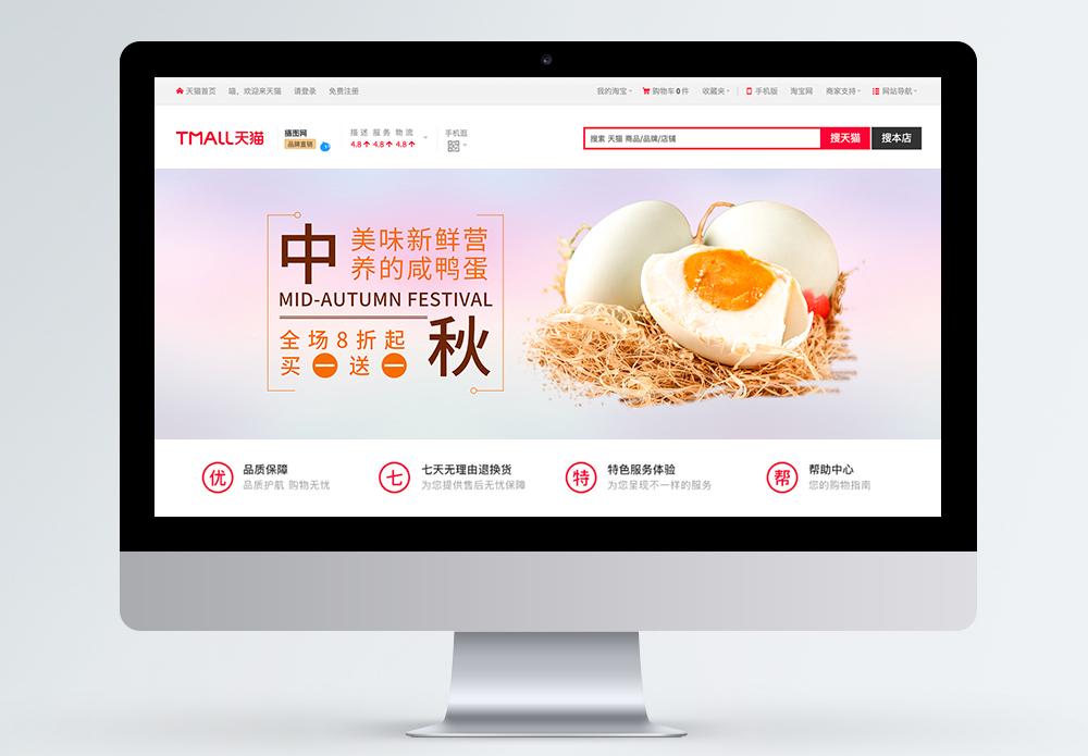 中秋咸鸭蛋淘宝banner图片