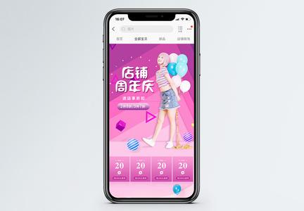 店铺周年庆女装手机端模板图片