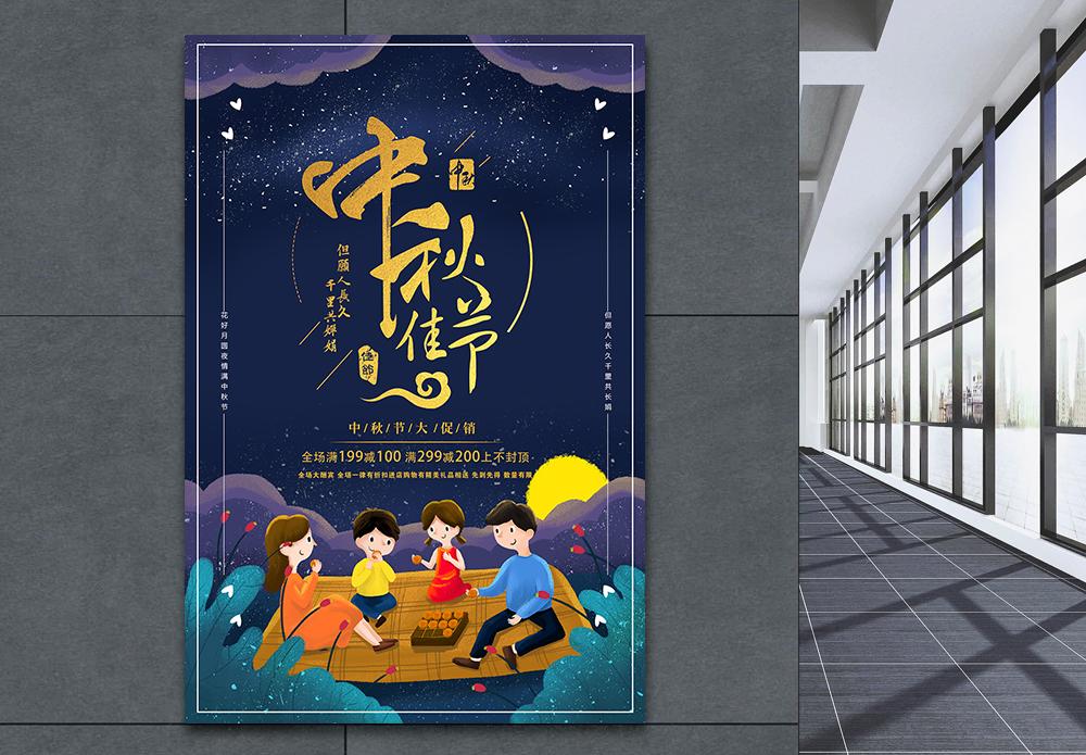 中秋佳节促销海报图片